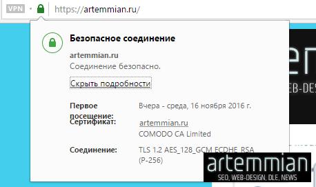 artemmian ssl 1 - Как бесплатно получить SSL, как настроить протокол https, как получить зеленый замок в адресной строке
