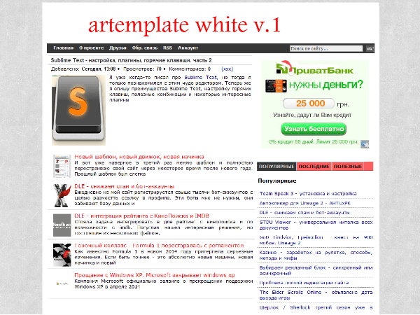 atpl1 logo - DLE шаблон artemplate White v. 1