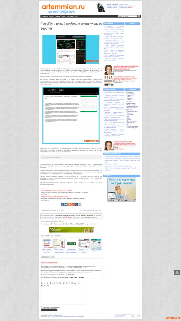 atplw2 fullstory 1 620x1099 - DLE шаблон artemplate White v. 2