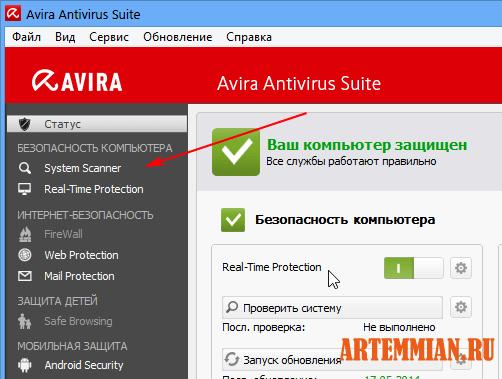avira main window - Avira Antivirus — как добавлять файлы в исключение