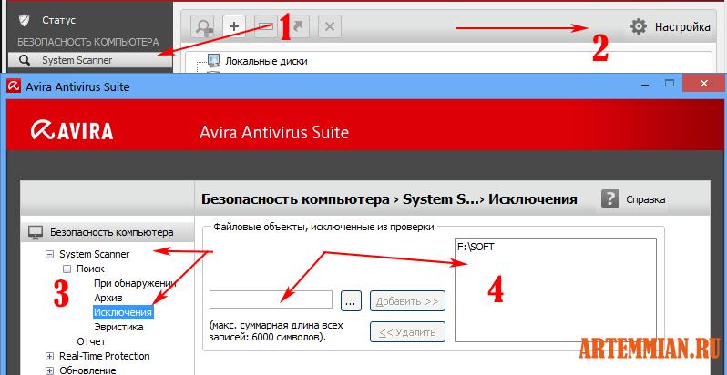 avira select ignore files 1 - Avira Antivirus — как добавлять файлы в исключение