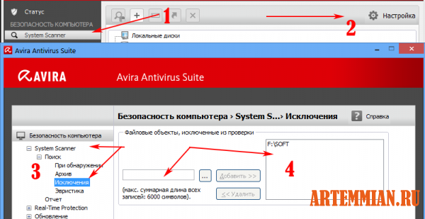 avira select ignore files - Avira Antivirus — как добавлять файлы в исключение