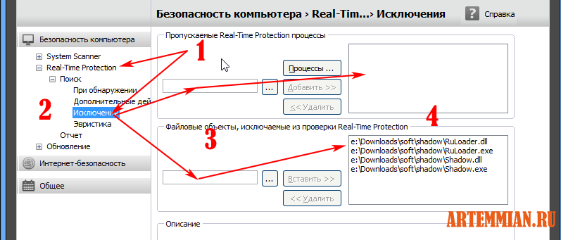 avira select rt ignore - Avira Antivirus — как добавлять файлы в исключение