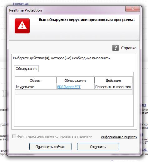 avira virus list - Avira Antivirus — как добавлять файлы в исключение