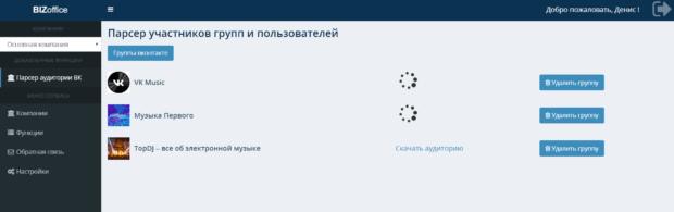 bizoffice vk parser 620x195 - VK — парсинг пользователей групп и конвертация их в клиентов