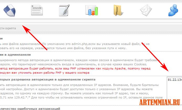 block ip admin - DLE — простейшая защита админки
