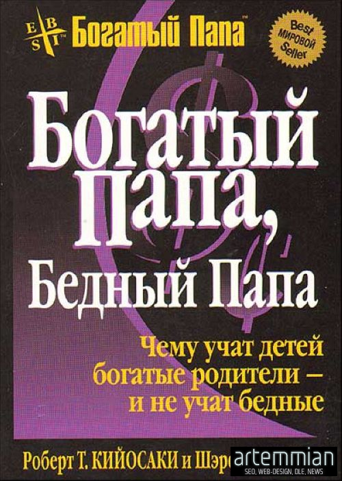 bogatyj papa bedniy papa - Богатый папа, Бедный папа - книга о деньгах простым и понятным языком