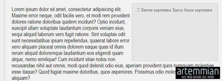 broken image 3 - CSS - Стилизация битых изображений
