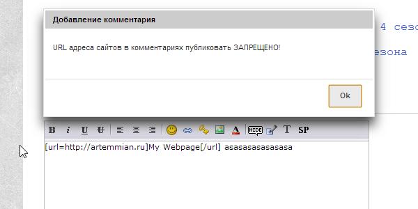 comments url antispam - DLE - Избавляемся от спама в комментариях