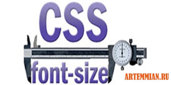css3 font sizes - CSS3 — единицы измерения шрифтов для адаптивности