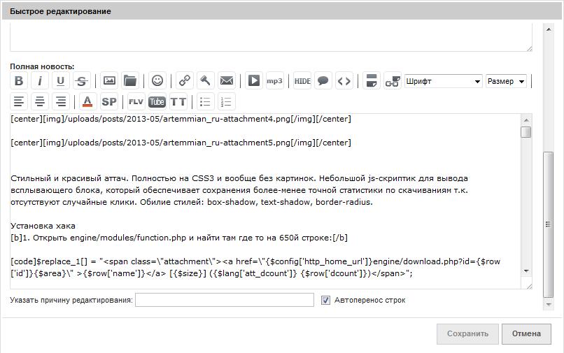 dle adequate bb code module 1 - Замена иконок для bb-code в DLE.