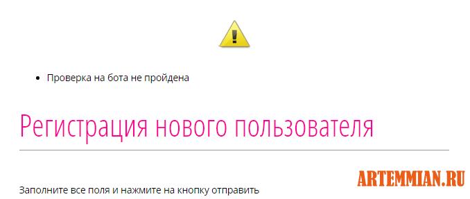 dle antibot checkfield 2 - DLE - защита от регистрации ботов с помощью чекбокса