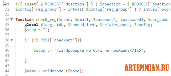 DLE — редактирование php модуля регистрации
