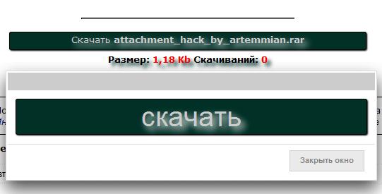 dle attachment 2 - DLE — Хак attachment. Изменяем стандартный attachment