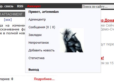 dle dropdown menu account - DLE — аккаунт пользователя через выпадающее меню