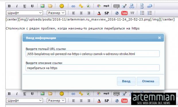 dle editor https - DLE на HTTPS - основные проблемы и их решение