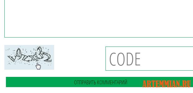 DLE — текст под капчей отсутствует, картинка кликабельна