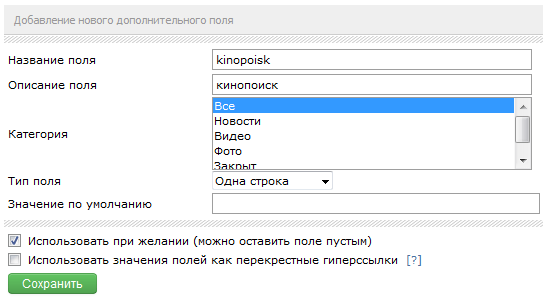 dle kinopoisk rating - DLE - интеграция рейтинга с КиноПоиска и IMDB