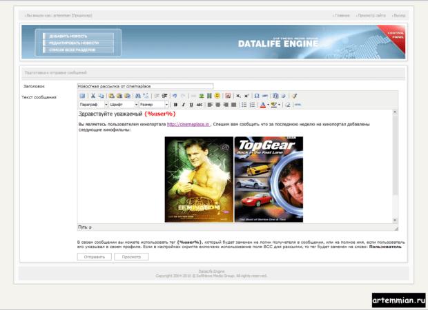 dle mailing 620x450 - DLE — бесплатная база подписчиков в виде бот-аккаунтов