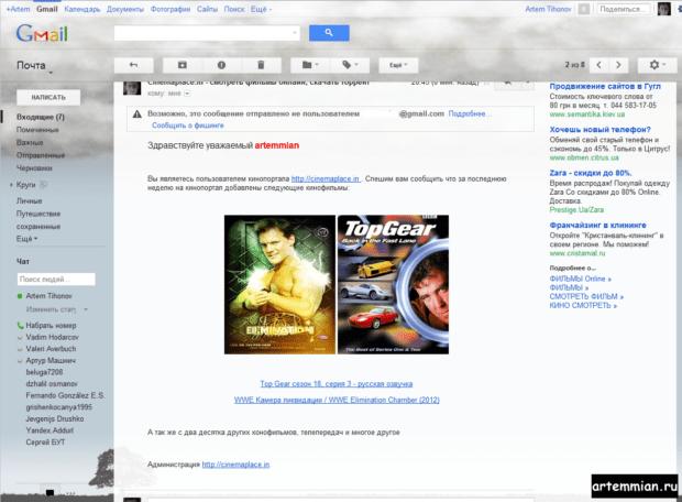 dle mailing gmail 2 620x456 - DLE — бесплатная база подписчиков в виде бот-аккаунтов