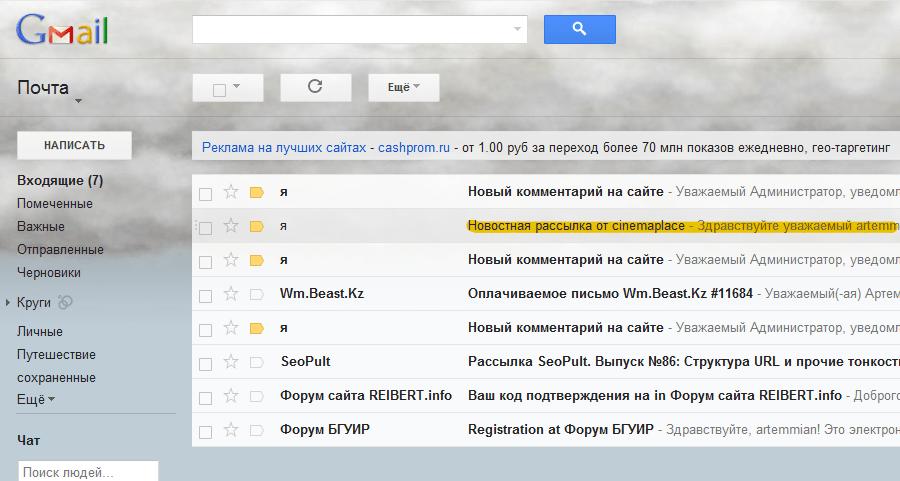 dle mailing gmail - DLE — бесплатная база подписчиков в виде бот-аккаунтов