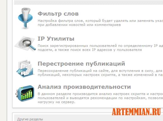 dle resave publications - DLE - настраиваем микроразметку полной новости по Schema.org