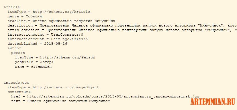 dle schema micromark - DLE - настраиваем микроразметку полной новости по Schema.org