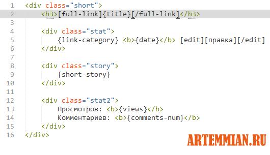 Верстка файлов shortstory.tpl и fullstory.tpl