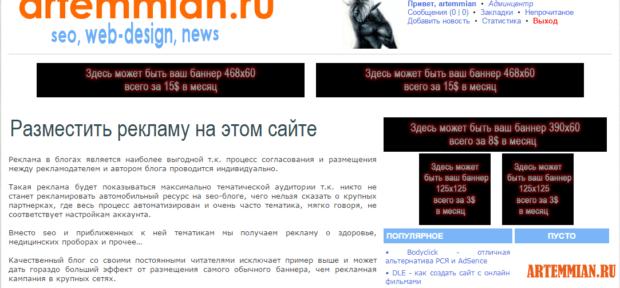 dle text dlya otdelnyh stranic 620x288 - DLE - как вывести текст для отдельных страниц