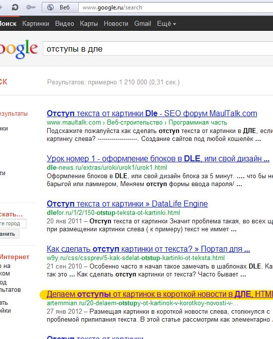 dle title example - Как сделать красивый сайт - seo заголовки