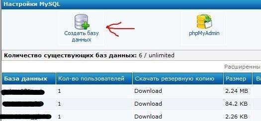 dle backup 4 - DLE - быстрый переезд на хостинг не используя инсталятор
