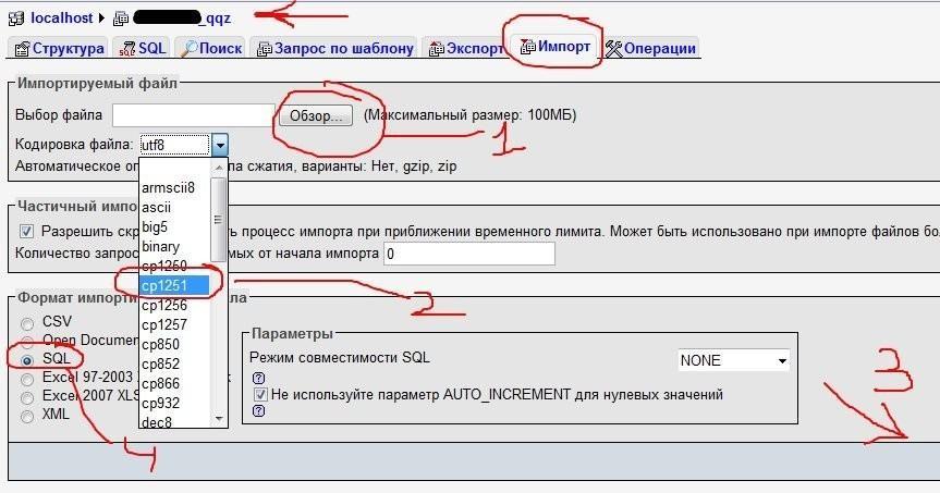 dle backup 6.4 - DLE - быстрый переезд на хостинг не используя инсталятор