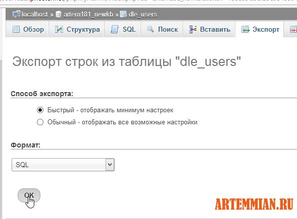 DLE — экспорт dle_users в *.sql файл
