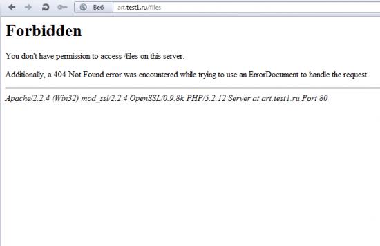 eror 403 - Свои страницы для ошибок 403 и 404