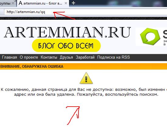 err0r 403 404 dle dase - Свои страницы для ошибок 403 и 404