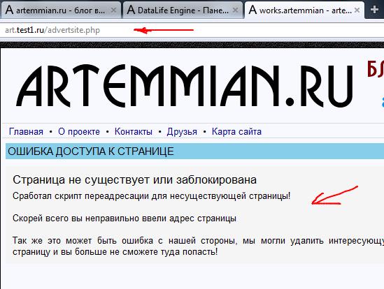 error 404 php htaccess - Свои страницы для ошибок 403 и 404