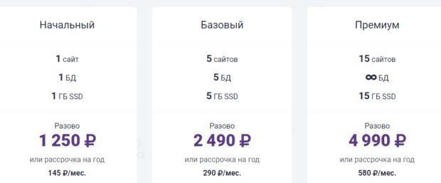 eternalhost hosting price 620x257 - Eternalhost — вечный хостинг с разовой оплатой