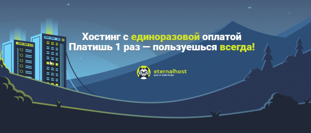 eternalhost - Eternalhost — вечный хостинг с разовой оплатой