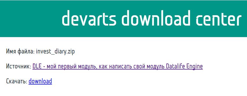 file traffic monetisation out domen - DLE — монетизируем загруженные в новостях файлы через отдельный домен