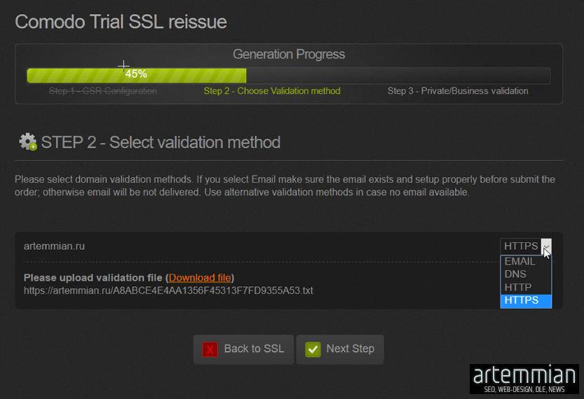 free trial ssl renew step 2 - Free Trial SSL — как обновить 90-дневный бесплатный сертификат.