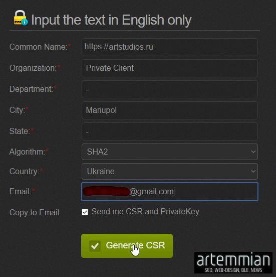 gogetsl generate public csr - Как бесплатно получить SSL, как настроить протокол https, как получить зеленый замок в адресной строке