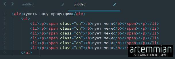 Пример некорректной семантической разметки HTML кода