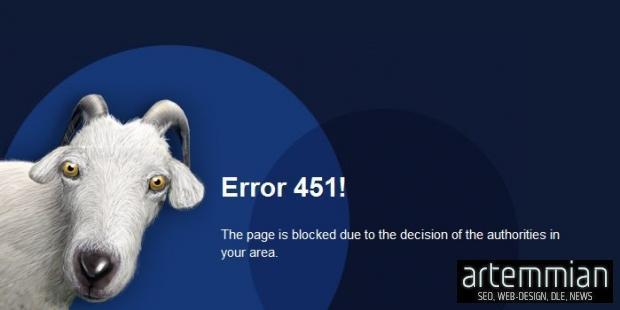 http error 451 - Новая ошибка в протоколе HTTP
