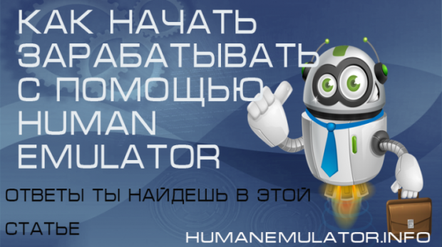 human emulator partners program - Human Emulator — партнерская программа для разработчиков на PHP