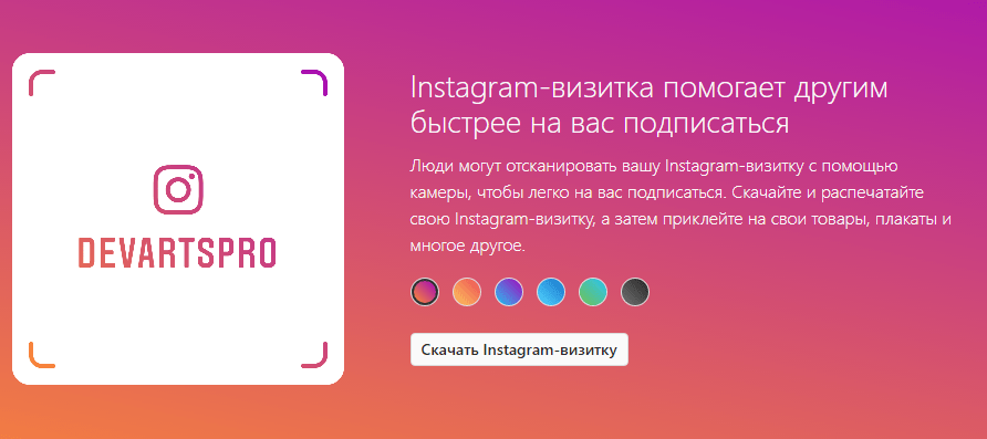 instagram business card - Instagram — подписки, отписки и инстаграм-визитки