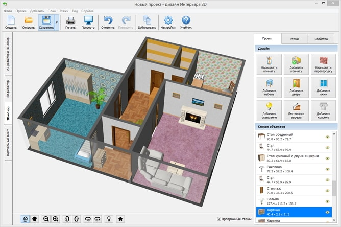interior 2 - Дизайн интерьера 3D — простая программа для сложной планировки