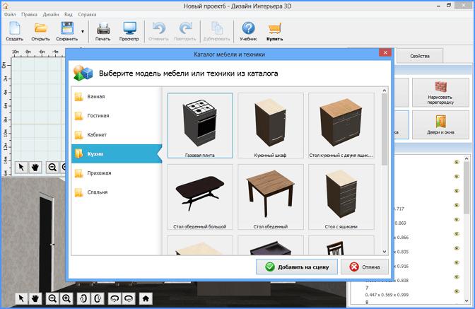 interior 3 - Дизайн интерьера 3D — простая программа для сложной планировки