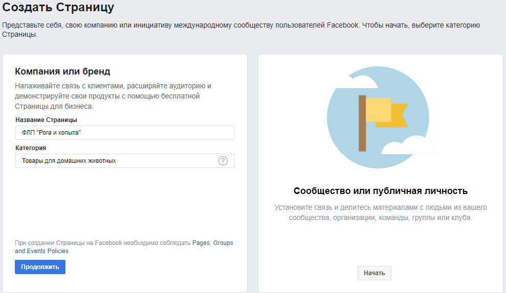 make page on facebook - Facebook — небольшой гайд о первичной настройке страницы для бизнеса