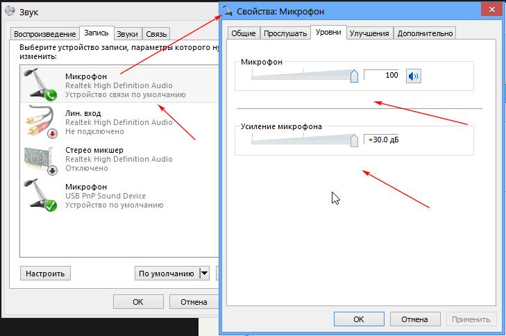 microne volume control - Windows 7 — настройка микрофона, как увеличить громкость микрофона