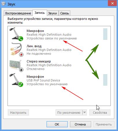 microphones - Windows 7 — настройка микрофона, как увеличить громкость микрофона